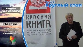 Алтайская конференция. Часть 2. 1 день: Круглый стол