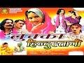 Comedy Film - Lukka hindustni | लुक्का हिन्दुस्तानी | Rakesh Bhagel Chhedi Tailor Bhola Gujjar