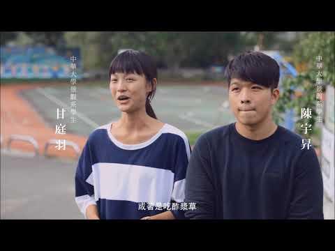 106校園共創計畫-中華大學