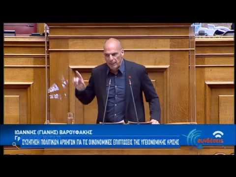 Η ομιλία του Γραμματέα του ΜεΡΑ25 Γ.Βαρουφάκη στη Βουλή   30/04/2020   ΕΡΤ
