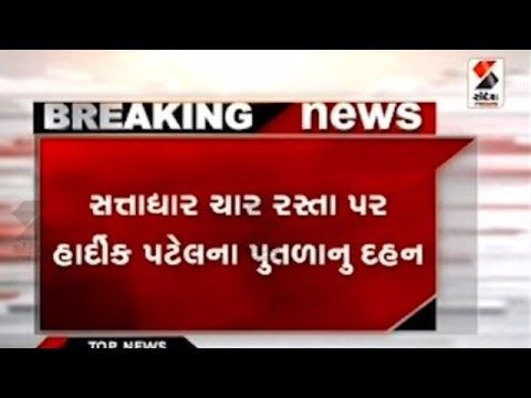 Video: Patidar Protest Against Hardik Patel in Ahmedabad ...