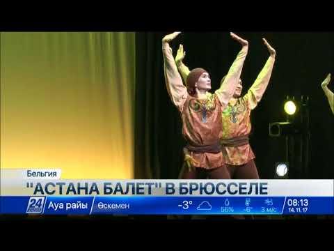 «Астана балет» триумфально выступил в Брюсселе