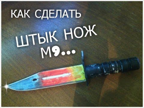 Как сделать из бумаги штык нож 231