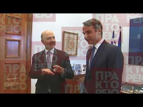 Συνάντηση Μητσοτάκη-Μοσκοβισί