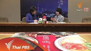 ดูให้รู้ - ฟุกุโอกะ แผงลอยหนึ่งเดียวในญี่ปุ่น