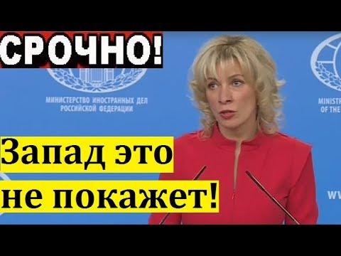 Захарова МОЛОДЕЦ Красиво \УМНОЖИЛА НА НОЛЬ\ англосаксов Блестящее выступление - DomaVideo.Ru