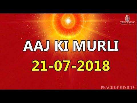 आज की मुरली 21-07-2018 | Ааj Кi Мurli | ВК Мurli | ТОDАУ'S МURLI In Нindi | ВRАНМА КUМАRIS | РМТV - DomaVideo.Ru