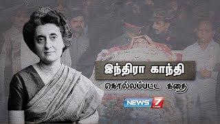 Video இந்திரா காந்தி கொல்லப்பட்ட கதை | Indira Gandhi's Death Story | News7 Tamil MP3, 3GP, MP4, WEBM, AVI, FLV Mei 2019