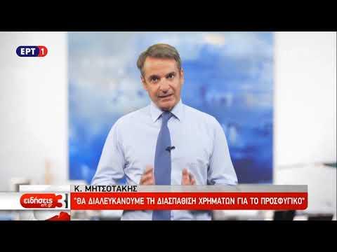 Σκληρή κριτική του Κ. Μητσοτάκη για τη Μόρια και τη μήνυση Καμμένου | ΕΡΤ
