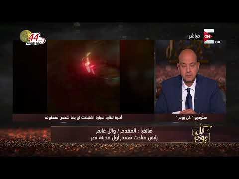بعد عرضه فيديو خاطفي الشاب السوري..المباحث تشرح لعمرو أديب كيفية القبض عليهما