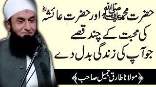 The True Love Story of Hazrat Ayesha & Prophet Muhammad SAW Bayan by Maulana Tariq Jameel 2017