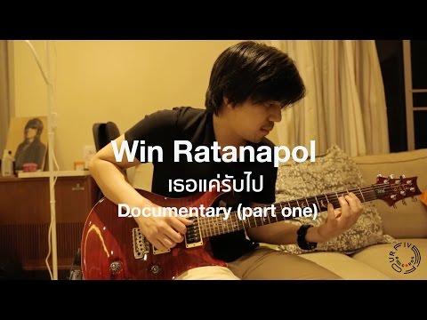 นักร้อง Win Ratanapol