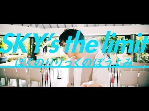 , title : 'ぼくのりりっくのぼうよみ - 「SKY's the limit」ミュージックビデオ'