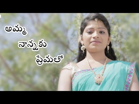 Video Amma Nannaku Prematho - Telugu Short Film -2016 download in MP3, 3GP, MP4, WEBM, AVI, FLV January 2017