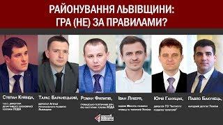Районування Львівщини: гра (не) за правилами?