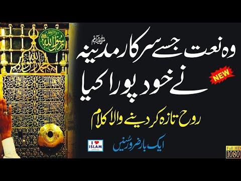 Beautiful Naat - Zahe Muqaddar - Qari Waheed Zafar Qasmi