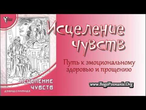 01-12. Эмоциональные расстройства - Исцеление Чувств, Д. Симандз
