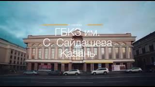 Казанская осень. Хибла Герзмава. 15 сентября 17:00, ГБКЗ им. С. Сайдашева.