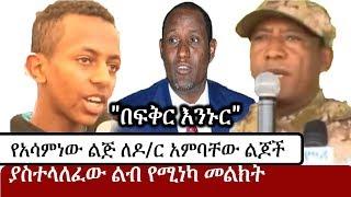 Ethiopia: ዳዊት አሳምነው ጽጌ ለዶ/ር አምባቸው ልጆች ያሰተላለፈው መልክት | Asaminew Ambachew Mekonnen