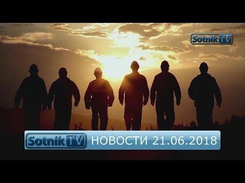 ИНФОРМАЦИОННЫЙ ВЫПУСК 21.06.2018