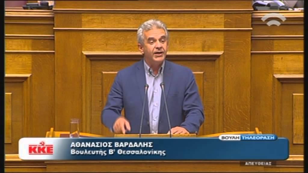 Προγραμματικές Δηλώσεις: Ομιλία Α.Βάρδαλη (ΚΚΕ) (06/10/2015)