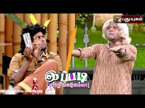 Ippadi-Panreengale-Ma-26-06-2016-Puthuyugam-TV