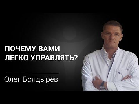 Олег Болдырев: почему вами легко управлять?