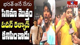 Pawan Kalyan Fans Response On Bharat Ane Nenu Movie