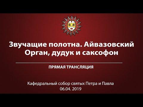 «Айвазовский. Орган, дудук и саксофон»