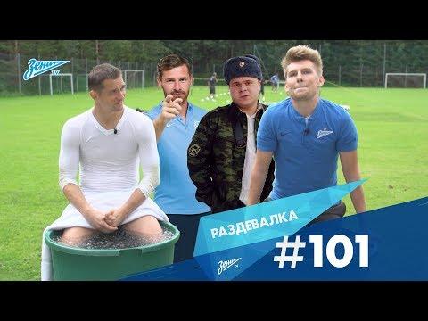 «Раздевалка» на «Зенит-ТВ»: выпуск №101 - DomaVideo.Ru
