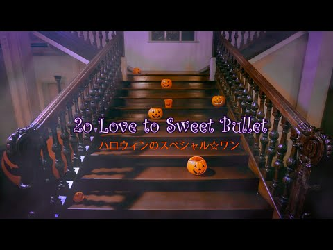 , title : '2o Love to Sweet Bullet / ハロウィンのスペシャル☆ワン MUSIC VIDEO'