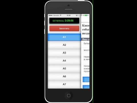 ГИА 2014 - iPhone/iPad приложение для подготовки к ГИА в 2014 году (видео)