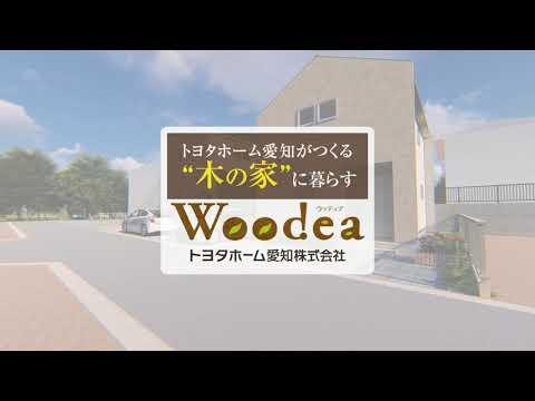 額田郡幸田六栗 木の家Woodea(ウッディア)