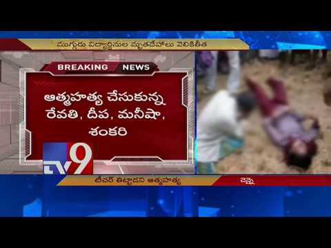 BREAKING || 4 girl students commits suicide after teacher scolds them