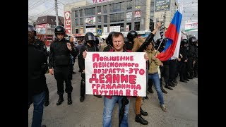 Митинг пенсионная реформа ч 2 ОМОН против Новосибирск 09.09