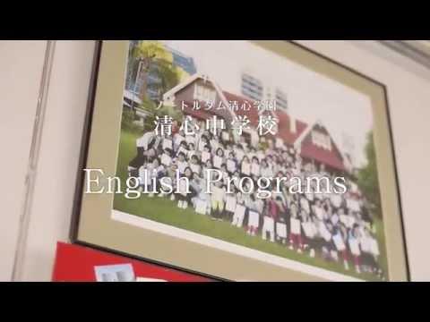 清心中学校 English Programs