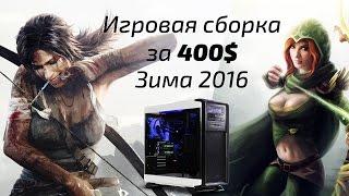 Канал GR Play https://www.youtube.com/channel/UCsUaYFXfjtiDBKc26TbH-UwКомплектующие:Intel Core i3-6100MSI H110M PRO-DCrucial 4GB DDR4 PC4-17000  или Crucial 8GB DDR4 PC4-17000Toshiba DT01ACA 1TBAeroCool Kcas 500WВ этом видео я помогу вам подобрать комплектующие для апгрейда вашего старого ПК. Собираем бюджетный игровой компьютер для на базе i3 6100 для комфортной игры в такие игры как CS: GO, Dota 2, World Of Tanks. Так же вы сможете поиграть на средних настройках в новые игры, если выбирете для своего компьютера видеокарту GTX 1050ti. А стоит ли ее брать или нет зависит от цены и вашего бюджета.Группа ВК http://vk.com/without_concepts Тут вы найдете спойлеры к новым видео и актуальные новости.Mouse: Microsoft Habu Keyboard: Razer Lycosa Mirror Headphones: PHILIPS SHP805 Соц. Сети:Vk - http://vk.com/br1tneyInstagram - https://www.instagram.com/br17neySteam - http://steamcommunity.com/id/br1tneyЕсли хотите поддержать материальноWebMoney:R408807010794Z242507749722Будет очень приятно!Играй в World Of Tanks вместе со мной http://adset.biz/51135