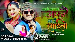 Aafnai Gau Ramailo -  Khuman Adhikari & Shanti Shree Pariyar