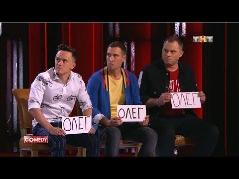 Comedy Club: Странное реалити-шоу (видео)
