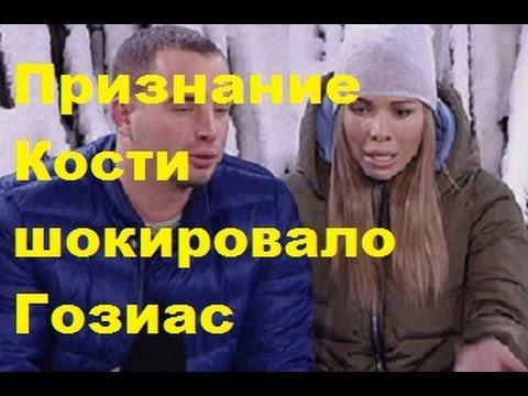 Признание Кости шокировало Гозиас. Александра Гозиас, Константин Иванов, ДОМ-2, ТНТ (видео)