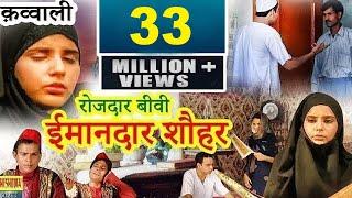 Video क़व्वाली - रोजदार बीवी ईमानदार शौहर || Rojdar Bivi Imandar Shauhar ||Taslim, Arif || Shishodia MP3, 3GP, MP4, WEBM, AVI, FLV Mei 2019
