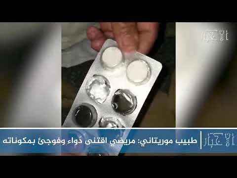 بالفيديو.. طبيب في روصو يكشف فضيحة أقراص قاتلة
