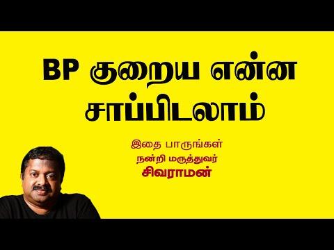 BP குறைய என்ன சாப்பிடலாம்   Dr Sivaraman   Kavi Online