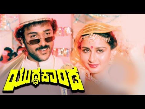 Video Yuddha Kanda Full Kannada Action Movie | ಯುದ್ಧ ಕಾಂಡ  | Ravichandran | Poonam Dillon download in MP3, 3GP, MP4, WEBM, AVI, FLV January 2017
