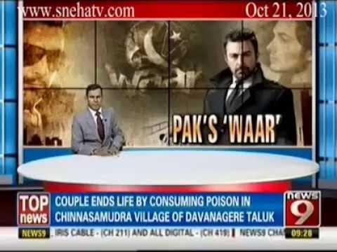 Video Indian Channel Report on Pakistani Movie Waar download in MP3, 3GP, MP4, WEBM, AVI, FLV January 2017