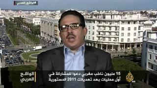 الواقع العربي- انتخابات المغرب ومسار الإصلاح