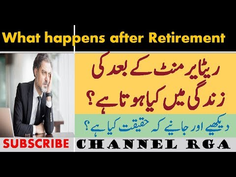 What  happens after retirement Urdu Hindi by Channel RGA