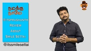 Video Itsprashanth review about Smile Settai | Namakku Naamey #2 | Smile Settai MP3, 3GP, MP4, WEBM, AVI, FLV Januari 2018