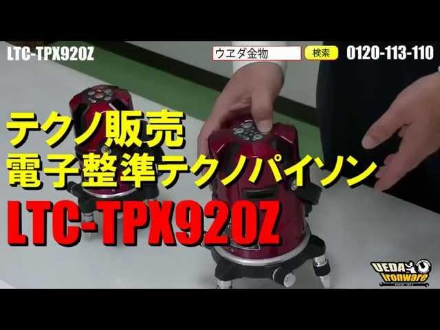 テクノ販売 LTC-TPX920Z【ウエダ金物】電子整準テクノパイソン