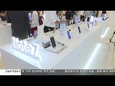 갤럭시 노트7 '강제 사용중지' 12.09.16 KBS America News